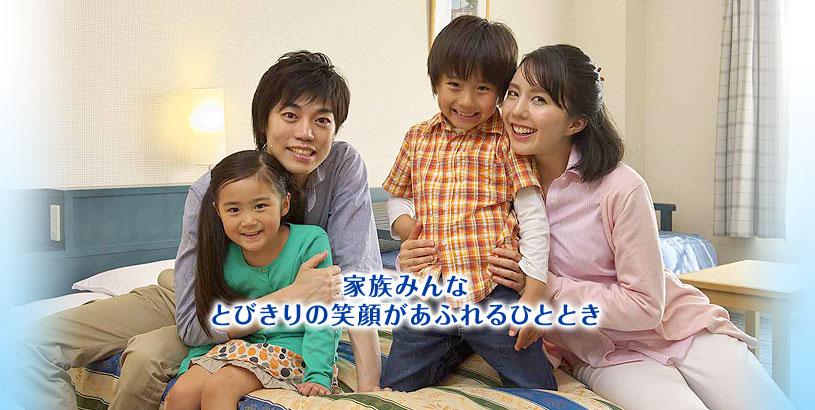 家族みんなとびきりの笑顔があふれるひととき