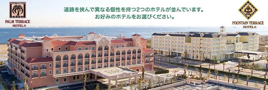 道路を挟んで異なる個性を持つ2つのホテルが並んでいます。お好みのホテルをお選びください。